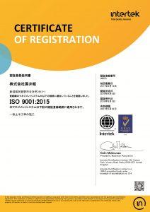 08053_JPN_株式会社国井組-1